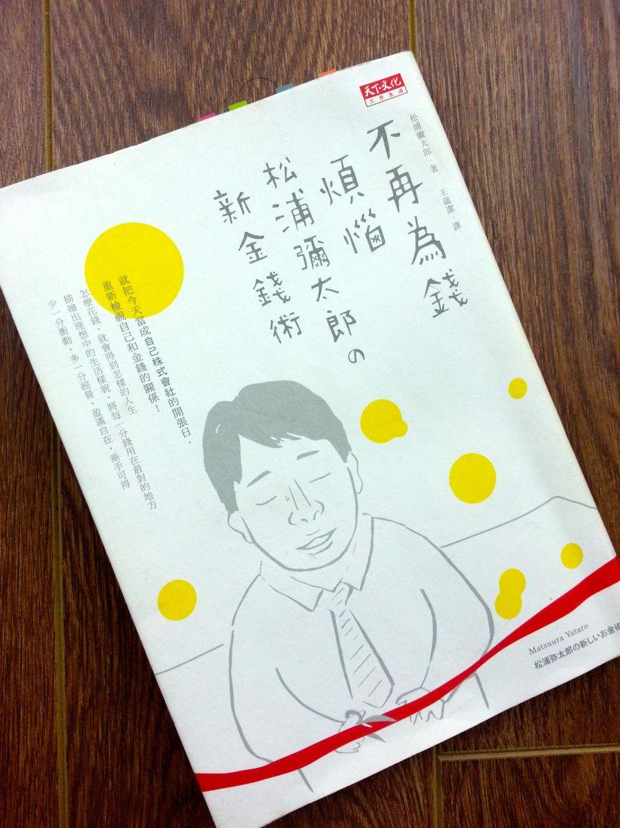 Book Review:《新金钱术》By 松浦弥太郎 (Matsuura Yataro)