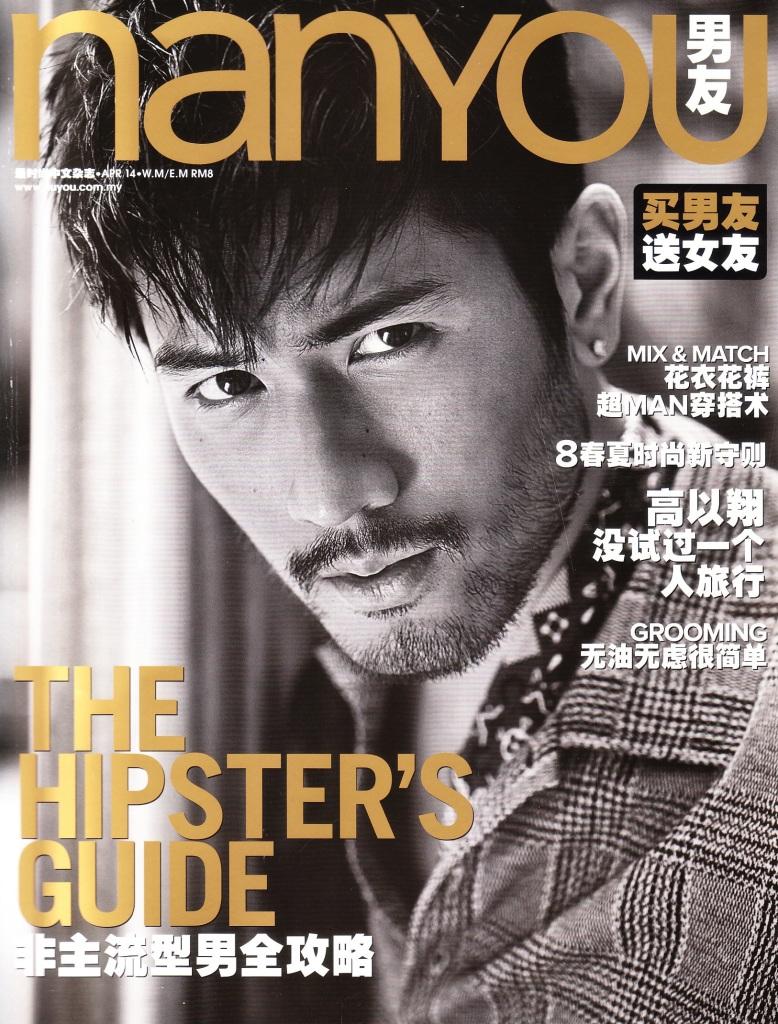 April2014 NanYou Cover
