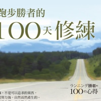 阅读报告:《跑步胜利者的100天修练》by关家良一 : Book Review