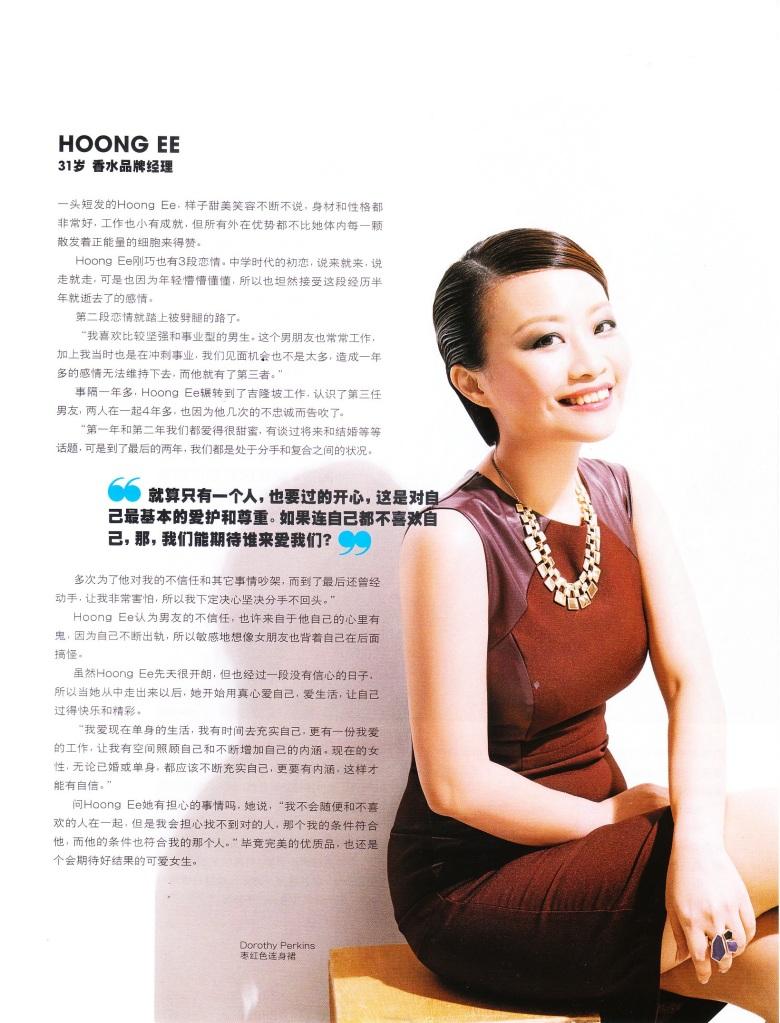 活泼可爱 Hong Ee