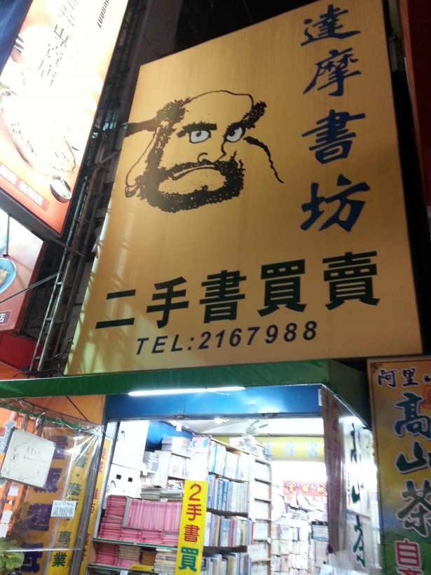 One of the used book store I visited last year n JiaYi, Taiwan.