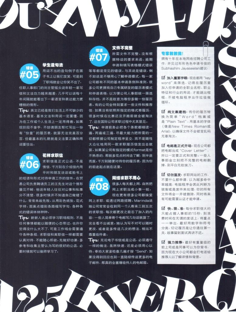 Career article