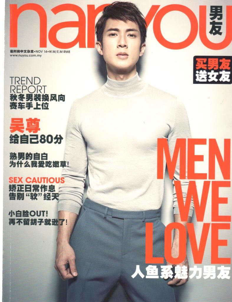 Nanyou Noc2014 cover