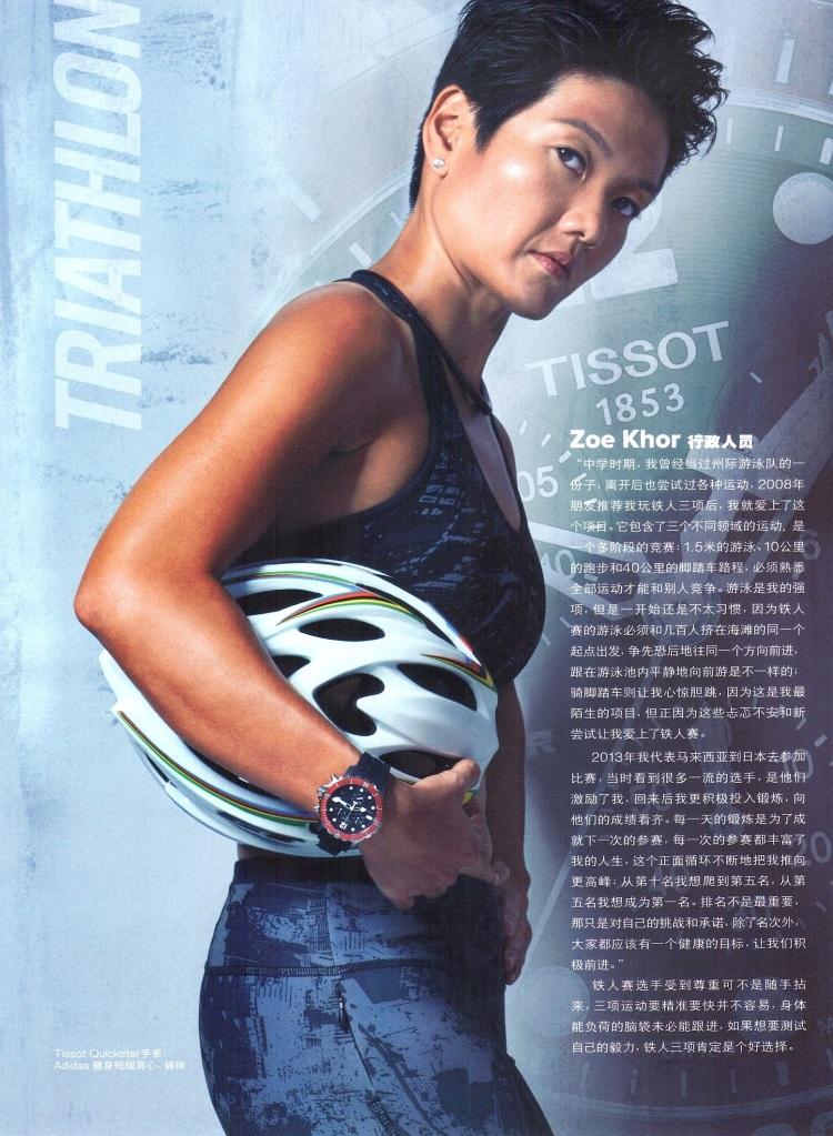 Triathlete Zoe