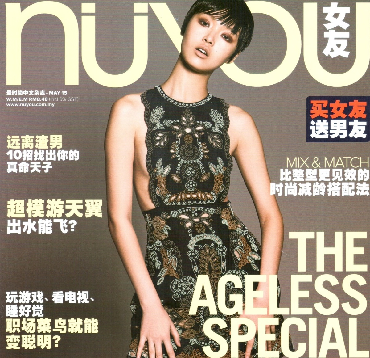 MY WORK: NUYOU, MAY 2015