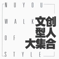 My Work: Walk Of Style 《女友》, October 2015