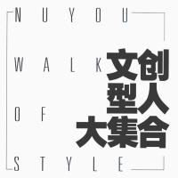 My Work: Walk Of Style 《女友》, October 2015