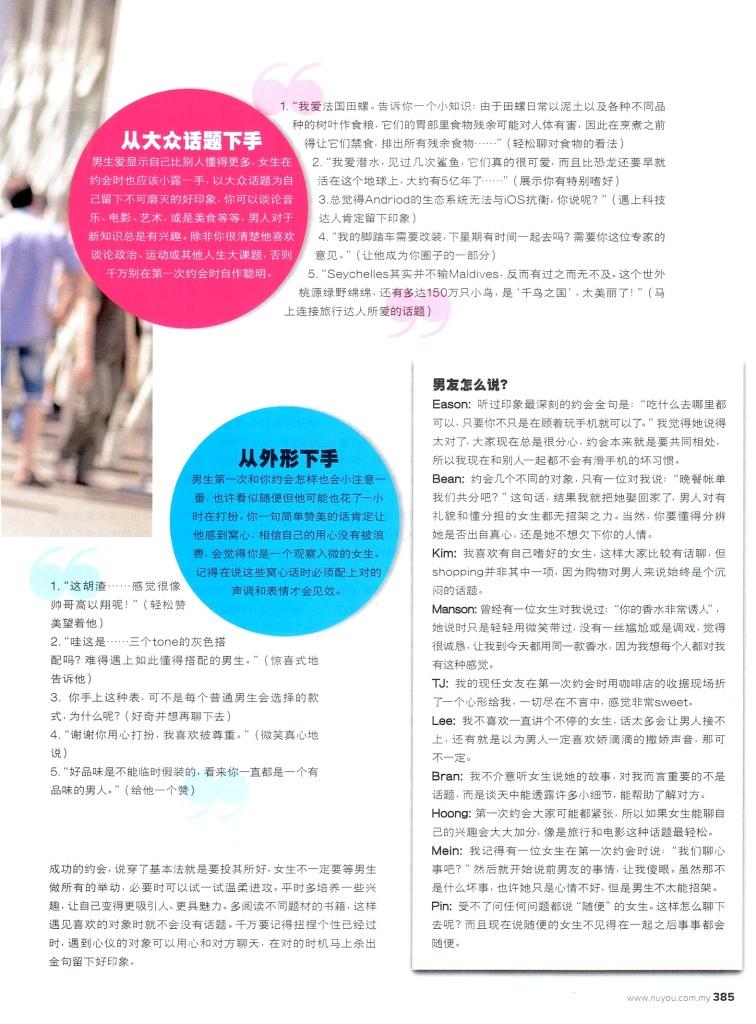 Nuyou_Sept2