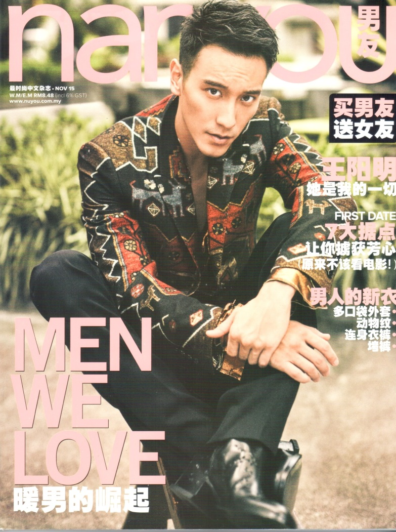 NANYOU_NOV2015_COVER