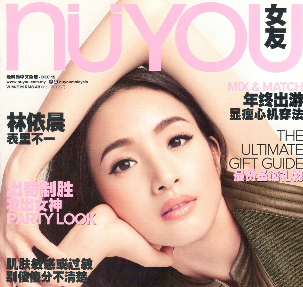 Nuyou_Dec2015_Cover copy