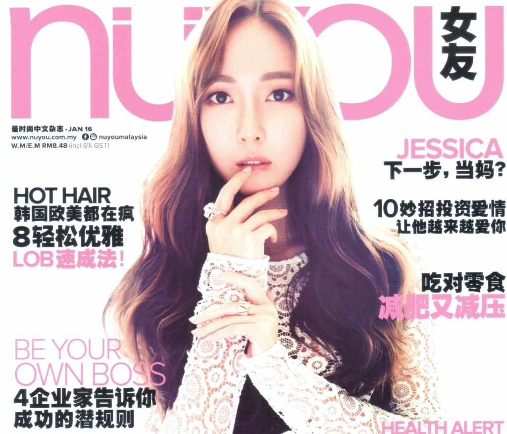 Nuyou_Jan2016_cover copy