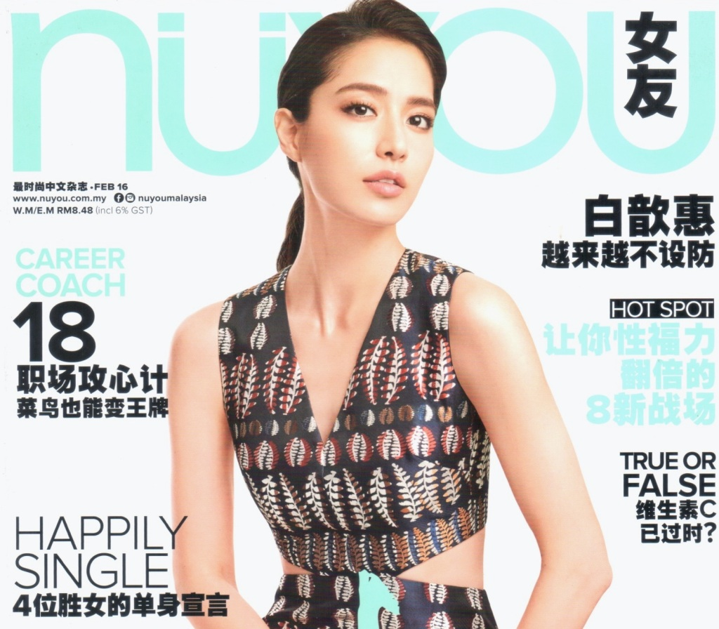 Nuyou_Feb2016_Cover copy