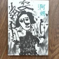 阅读报告:《阿妈》by 陈晓蕾